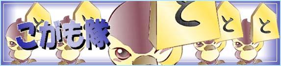 kogamotai-banner.jpg